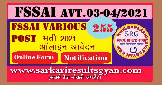 FSSAI Various Post Recruitment 2021
