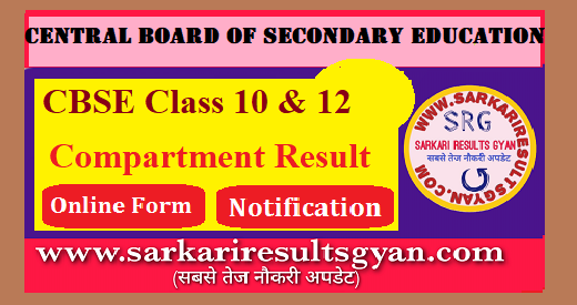 cbse class 10th & 12th Compartment result out